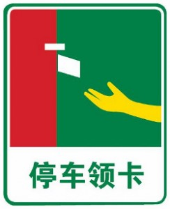 Chinese_traffic_sign